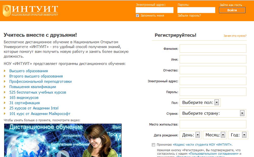 Национальный Открытый  Университет «ИНТУИТ»