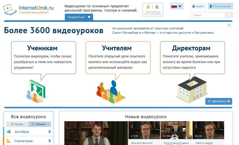 Образовательный портал InternetUrok.ru
