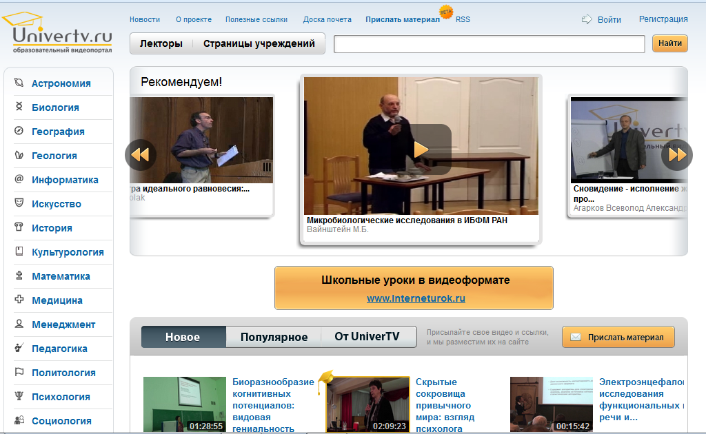 UniverTV.ru – открытый образовательный видеопортал
