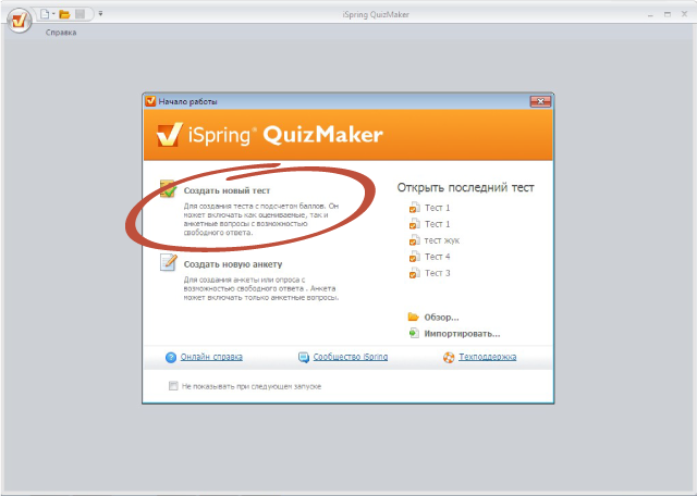 Сразу же после загрузки программы появляется диалоговое окно которое предлагает создать новый тест или выбрать для редактирования готовый.