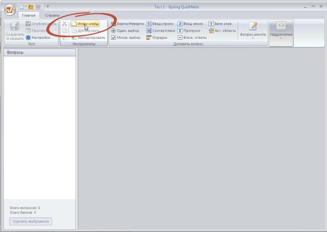 Для создания странички с комментарием к тесту и заголовком воспользуемся кнопкой для создания Информационного слайда.
