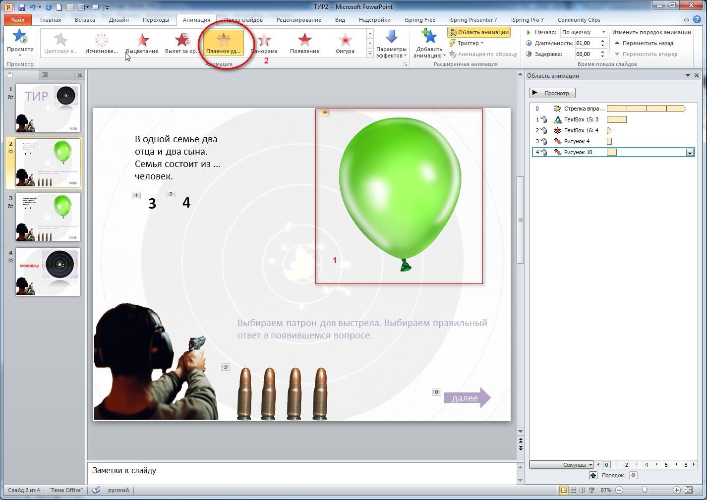 Как сделать вылет фото в презентации