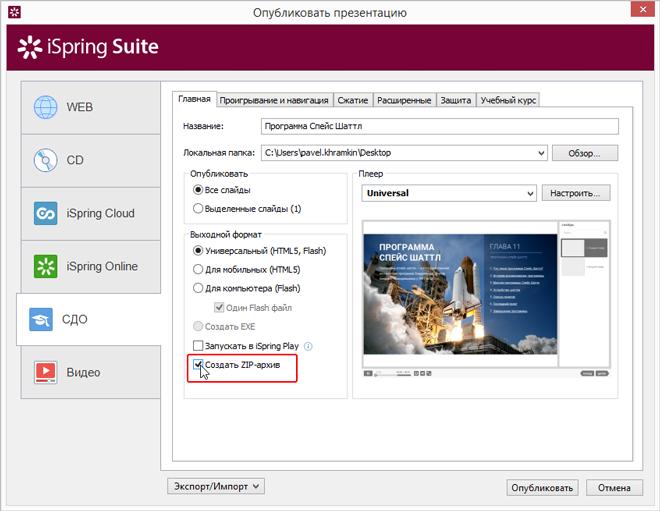 Выберите вкладку СДО на панели iSpring Suite