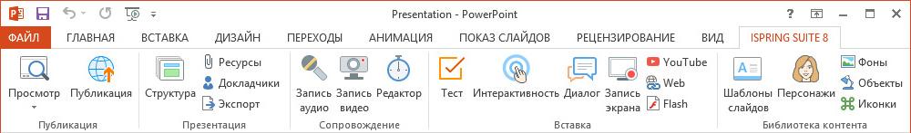 Панель инструментов iSpring