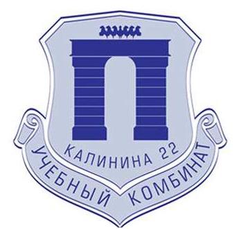 """НОУ """"Учебный Комбинат"""""""
