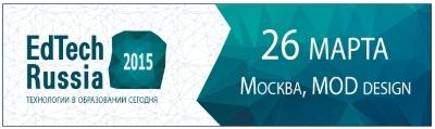 EdTech Russia 2015