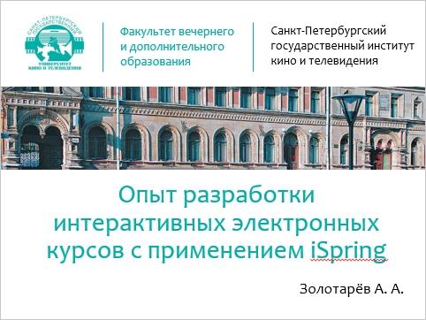 Доклад об iSpring на конференции