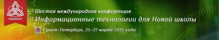 """Конференция """"ИТ для Новой школы"""""""