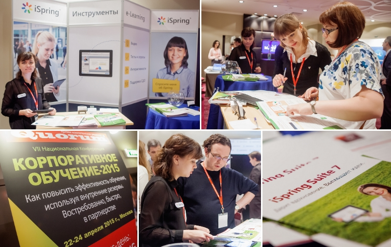 iSpring на конференции Корпоративное обучение 2015