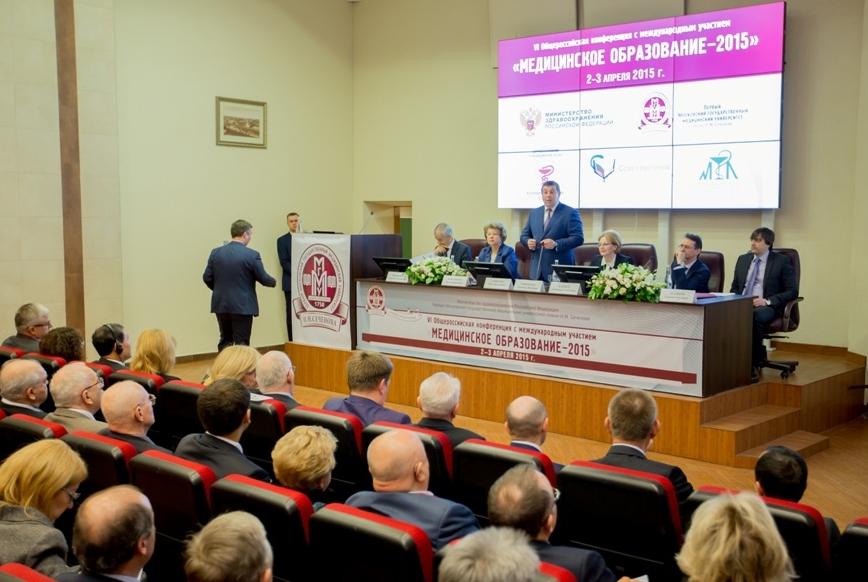 Конференция Медицинское образование - 2015