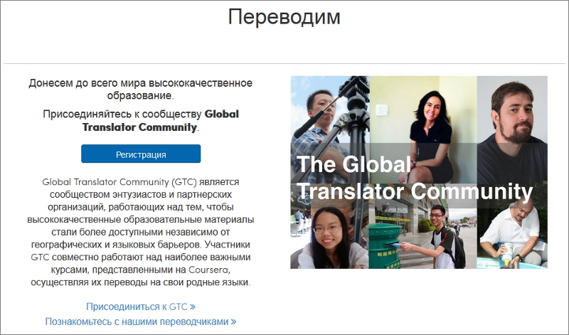проект Coursera Переводим