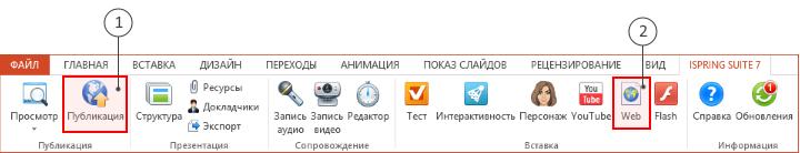 Вставка с помощью iSpring Suite