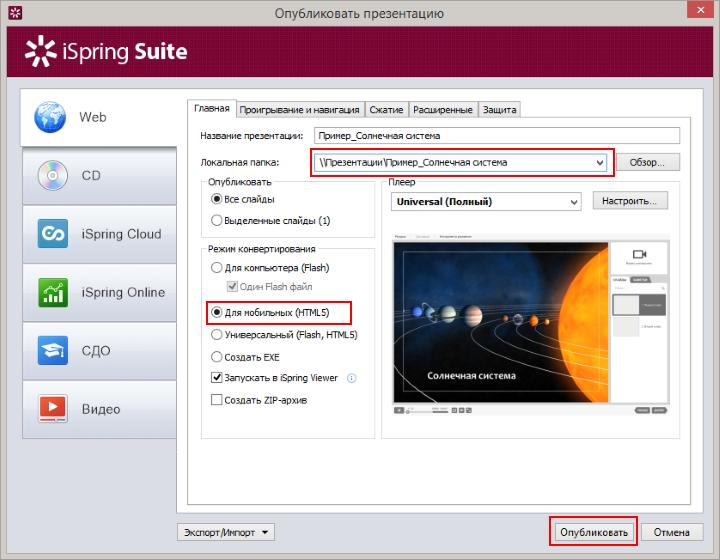 Публикация презентации с помощью iSpring Suite