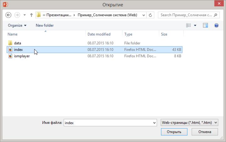 Откройте файл index.html