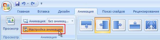 Анимация PowerPoint 2007
