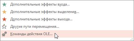 Анимация PowerPoint 2010/2013