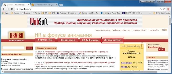 Личный кабинет на портале HRM.ru