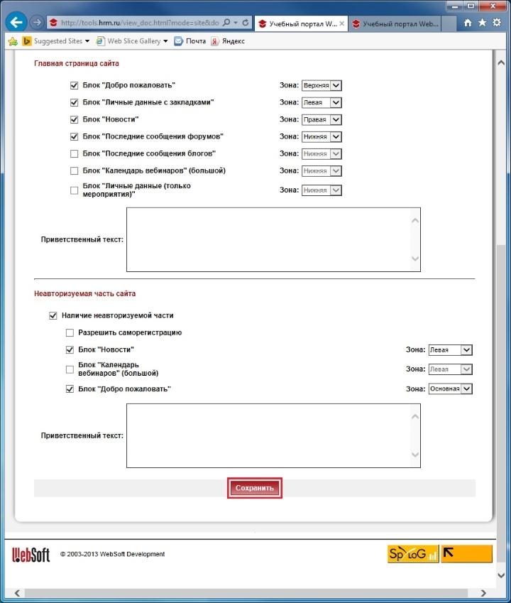 Дополнительные параметры сайта