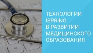 Применение iSpring в образовании