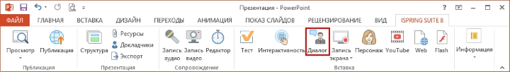 Панель инструментов iSpring Suite 8