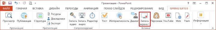 Запись экрана в iSpring Suite 8