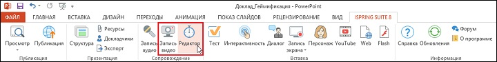 Панель инструментов iSpring Suite 8