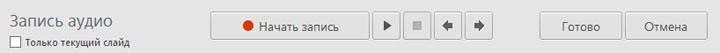 Панель записи аудио в iSpring Suite