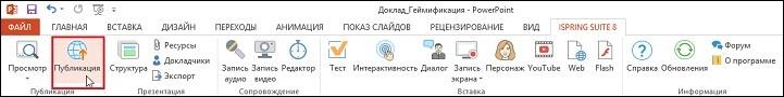 Кнопка Публикация на панели инструментов iSpring Suite 8