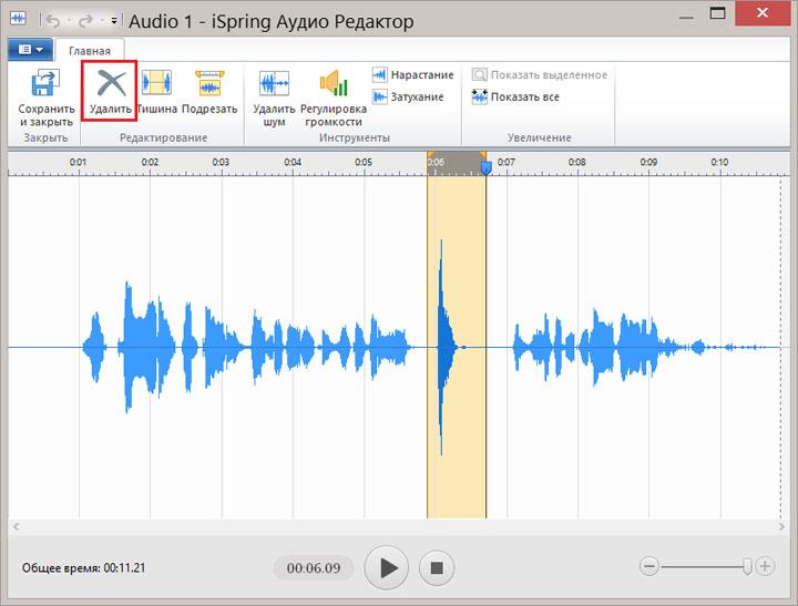 Удаление части клипа в аудио-, видеоредакторе iSpring