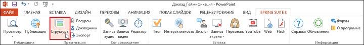 Вкладка Структура на панели инструментов iSpring Suite