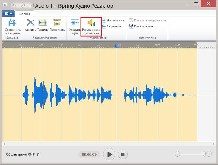 Регулировка громкости аудио-, видео в редакторе iSpring