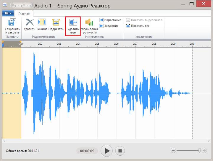 Удаление шума в адуио-, видеоредакторе iSpring