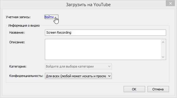 Загрузка созданной записи на YouTube