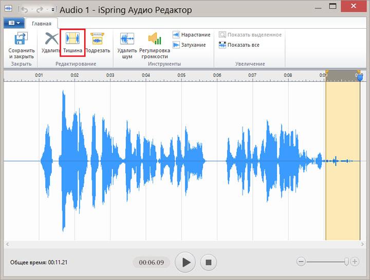 Заглушение нежелательных звуков в аудио-, видеоредакторе iSpring