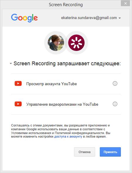 Вход через аккаунт Google