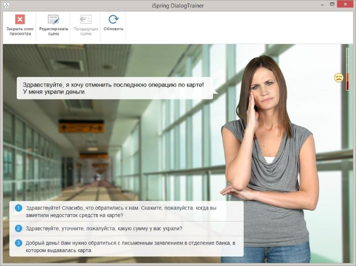 Предпросмотр диалога в iSpring Suite