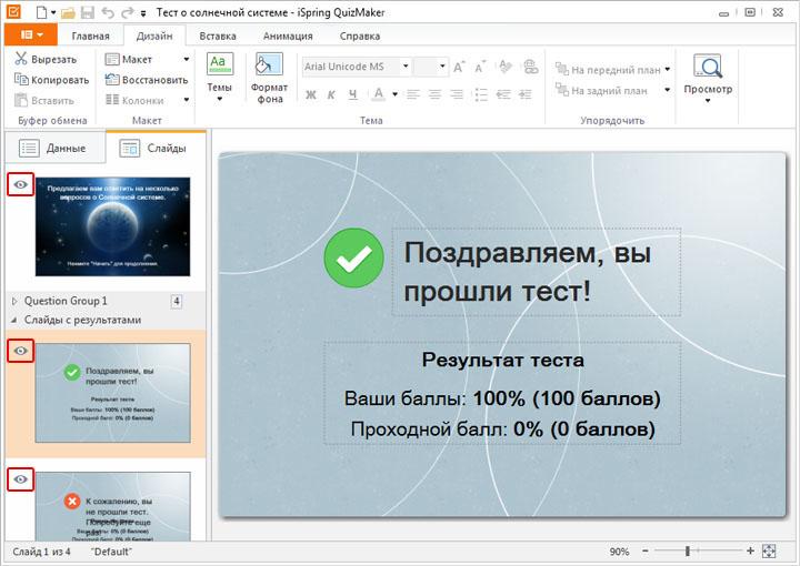 Функция Скрыть слайд в редакторе тестов iSpring