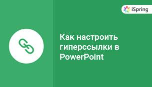 Настройка гиперссылок в PowerPoint для публикации в онлайн-формат