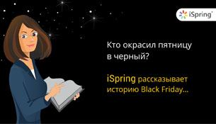 История черной пятницы