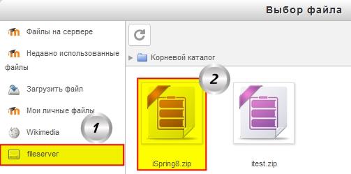 Moodle Add File Server