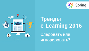 e-Learning Trends 2016
