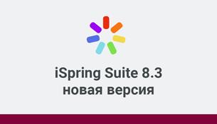 iSpring Suite 8.3
