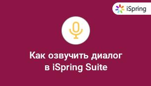 Озвучка диалогов в iSpring Suite