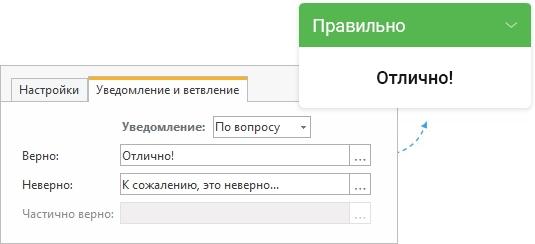 Уведомления в iSpring QuizMaker