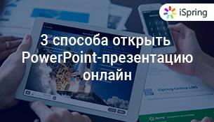 Как открыть PowerPoint-презентацию без Powerpoint