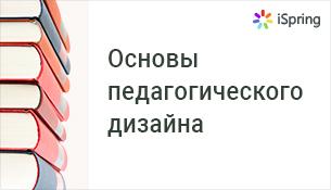 Pedagodicheskiy dizain