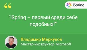 """Отзыв мастера-инструктора """"Майкрософт"""" об iSpring"""