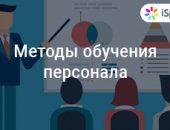 Metody korporativnogo obucheniya