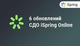 6 обновлений iSpring Online