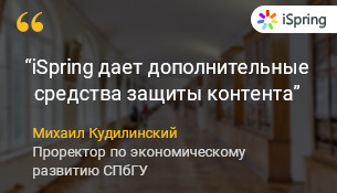 Отзыв СПбГУ об iSpring